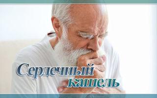 Сердечный кашель: симптомы и признаки, как отличить от обычного, как распознать у пожилого, чем лечить в домашних условиях, какие препараты принимать