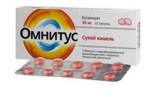 Таблетки омнитус: инструкция по применению от сухого кашля, состав, обзор отзывов, как и от чего применять