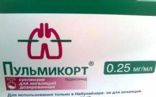 Пульмикорт для ингаляций: инструкция по применению взрослыми, дозировка, как разводить суспензию с физраствором, обзор отзывов и аналогов