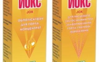 Йокс спрей: инструкция по применению