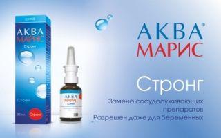 Аквамарис при беременности: инструкция по применению