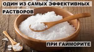 Морская соль при гайморите