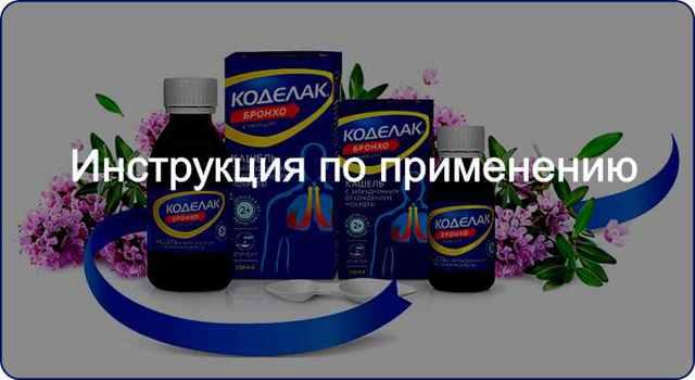 Сироп Коделак: инструкция по применению от кашля, состав, отзывы