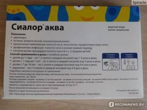 Сиалор аква: инструкция по применению капель с морской водой, как использовать для лечения детей, обзор отзывов