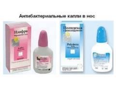 Капли от насморка для детей: эффективные средства для носа с рождения, от года, от 3 лет, лучшие препараты для лечения затяжного насморка, с антибиотиком