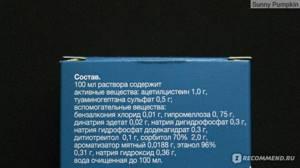 Ринофлуимуцил для детей в нос: инструкция по применению, при аденоидах, аналоги, отзывы