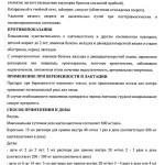 Сироп Флуимуцил: инструкция по применению от кашля, отзывы, для детей и взрослых