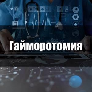 Гайморотомия: радикальная по Колдуэллу-Люку, эндоскопическая, как проводят, обзоры отзывов о процедурах, послеоперационный период восстановления, осложнения