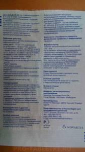 Таблетки Терафлю ЛАР для рассасывания: инструкция по применению, отзывы