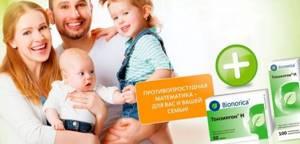Тонзилгон Н для ингаляций небулайзером для детей и взрослых