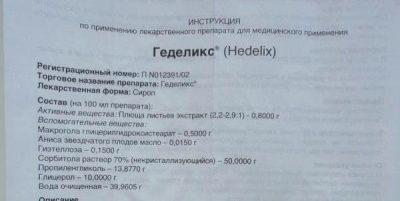 Геделикс — инструкция по применению от кашля, состав, аналоги, отзывы