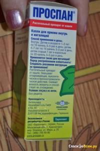 Проспан для ингаляций небулайзером: инструкция по применению для детей и взрослых, отзывы