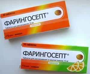 Средства от боли в горле: эффективные, недорогие, лучшие, взрослым, детям, при беременности