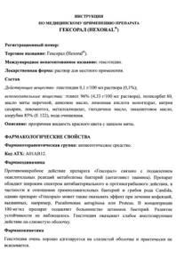 Раствор ГЕКСОРАЛ: инструкция по применению для полоскания