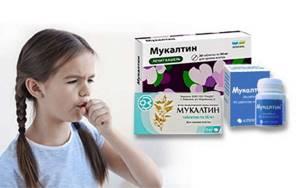 Мукалтин детям от 2, 3 лет: инструкция по применению, дозировка, отзывы