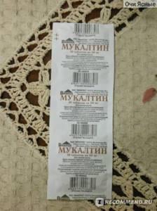 Мукалтин при беременности 1, 2, 3 триместр: инструкция по применению, отзывы