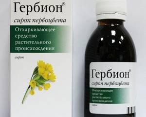 Гербион при беременности: сиропы от сухого и влажного кашля, можно ли применять в 1 и 2 триместре, отзывы