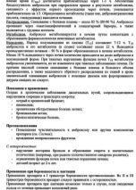 Сироп Флавамед: инструкция по применению от кашля, состав, аналоги, отзывы