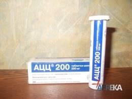 Таблетки шипучие АЦЦ 200 мг: инструкция по применению, как пить, отзывы