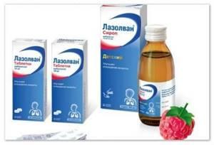 Лазолван сироп: инструкция по применению от кашля для взрослых