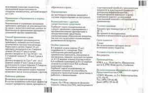 Гербион от сухого кашля: инструкция по применению, противопоказания, аналоги дешевле, отзывы