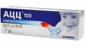 Порошок АЦЦ 100 мг для детей: инструкция по применению, как разводить, отзывы