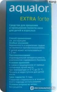 Аквалор экстра форте: инструкция по применению