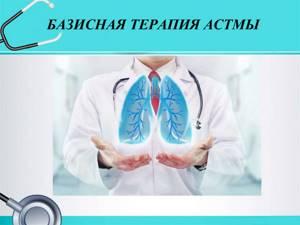 Лечение бронхиальной астмы: базисная ступенчатая терапия для взрослых, обзор препаратов и немедикаментозных методов - массаж, народные средства
