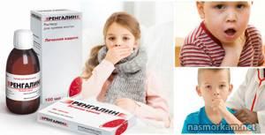 Сироп Ренгалин от кашля: инструкция по применению для детей и взрослых, аналоги, отзывы