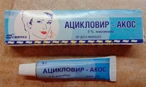 Простуда (герпес) на губах – лечение в домашних условиях